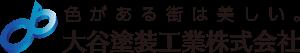 大谷塗装工業株式会社